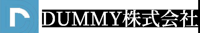 DUMMY株式会社