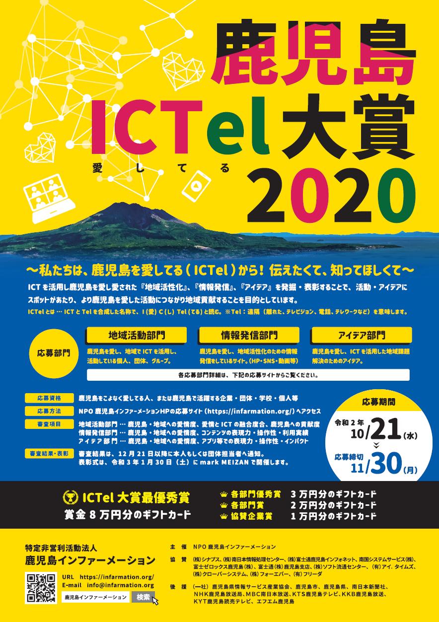 鹿児島ICTel大賞
