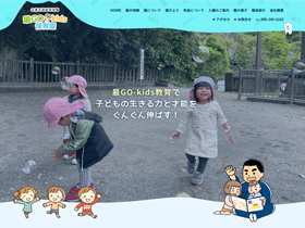 最GO-kids保育園
